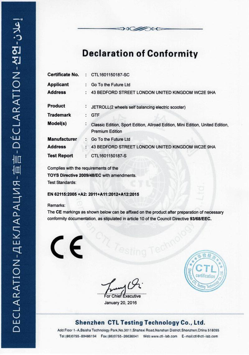 сертификат гироскутер
